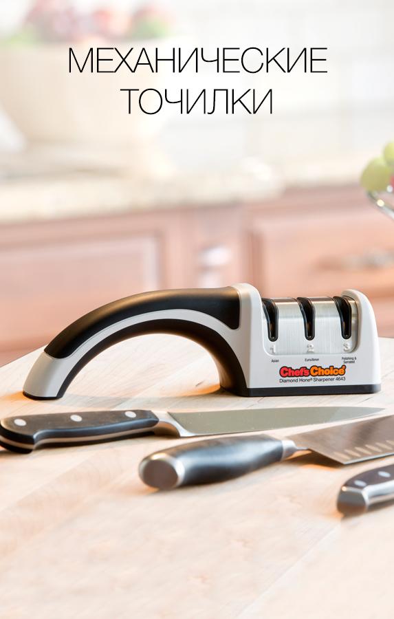 Механические точилки для ножей ChefsChoice. Точилки для дома, удобные и простые точилки, точилки для японских и европейских ножей, точилки для кухонных топориков и тесаков, точилки для складных и охотничьих ножей. Официальный сайт ChefsChoice. Бесплатная доставка всех заказов!